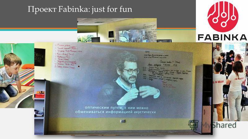 Проект Fabinka: just for fun