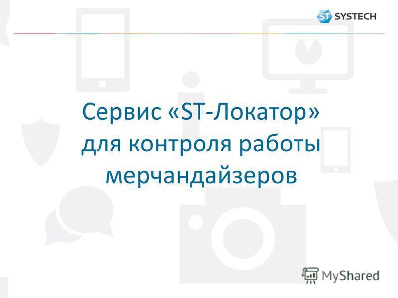 Сервис «ST-Локатор» для контроля работы мерчандайзеров