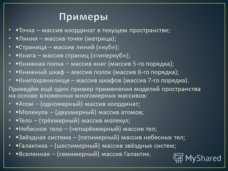 Точка – массив координат в текущем пространстве ; Линия – массив точек ( матрица ); Страница – массив линий (« куб »); Книга – массив страниц (« гиперкуб »); Книжная полка – массив книг ( массив 5- го порядка ); Книжный шкаф – массив полок ( массив 6
