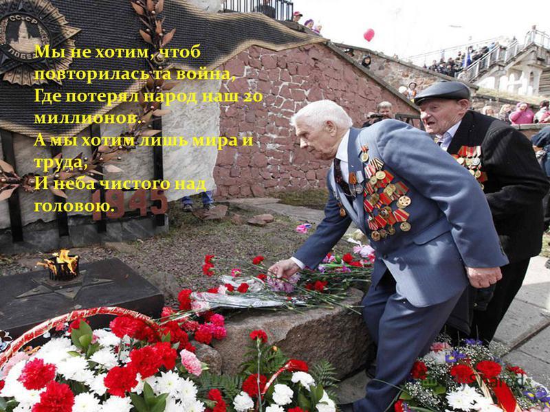 Мы не хотим, чтоб повторилась та война, Где потерял народ наш 20 миллионов. А мы хотим лишь мира и труда, И неба чистого над головою.