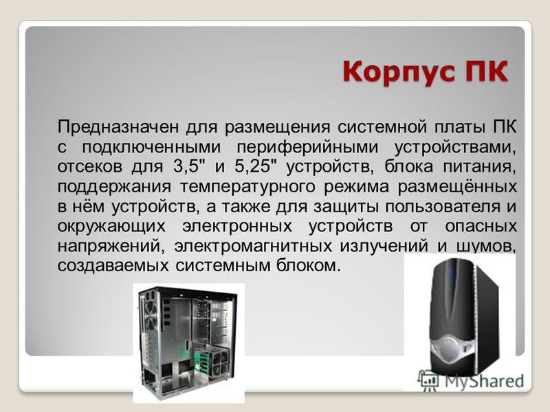 Корпус ПК Предназначен для размещения системной платы ПК с подключенными периферийными устройствами, отсеков для 3,5