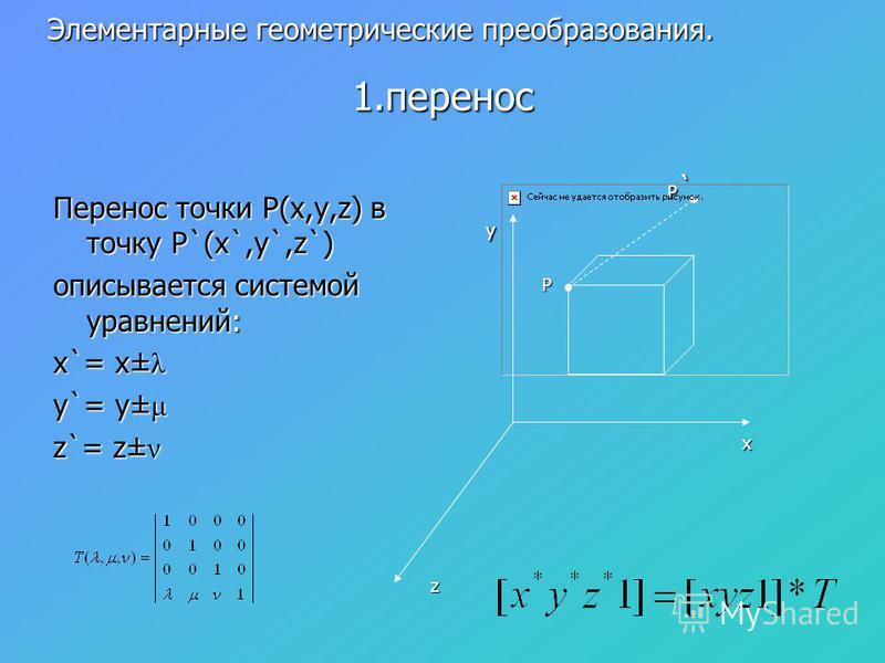 1. перенос Перенос точки Р(x,y,z) в точку Р`(x`,y`,z`) описывается системой уравнений: x`= x± λ y`= y± μ z`= z± ν x y z P P`P`P`P` Элементарные геометрические преобразования.
