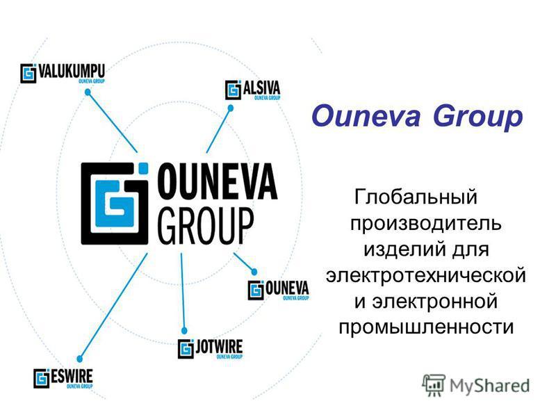 Ouneva Group Глобальный производитель изделий для электротехнической и электронной промышленности