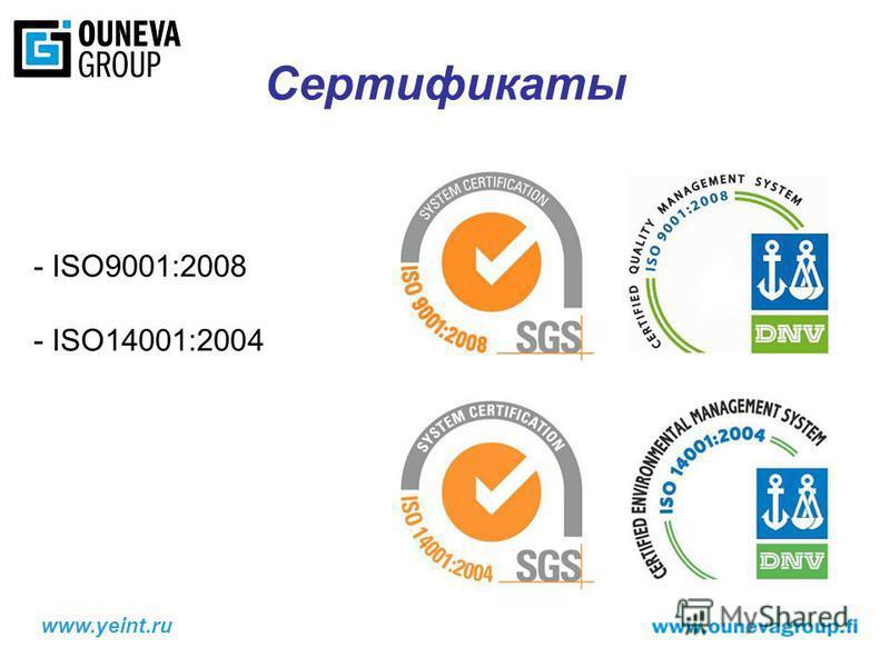Сертификаты www.yeint.ru - ISO9001:2008 - ISO14001:2004