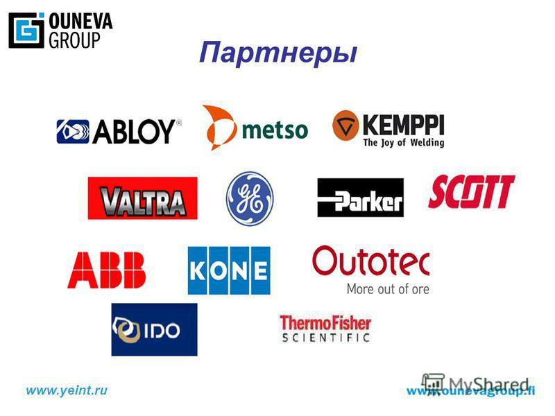 www.yeint.ru Партнеры