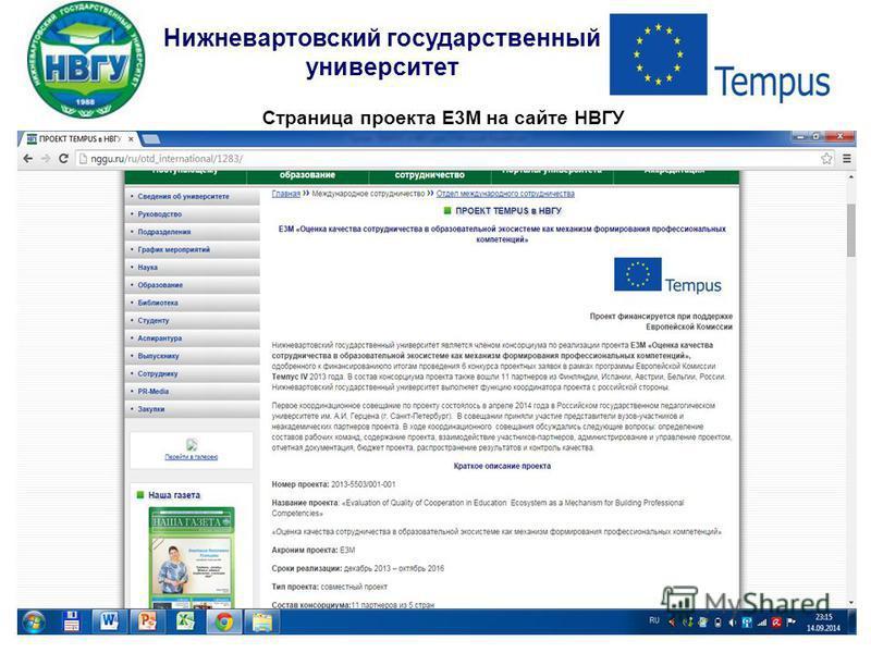 Нижневартовский государственный университет Страница проекта Е3М на сайте НВГУ