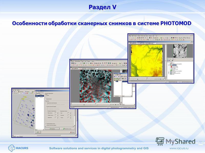 Раздел V Особенности обработки сканерных снимков в системе PHOTOMOD