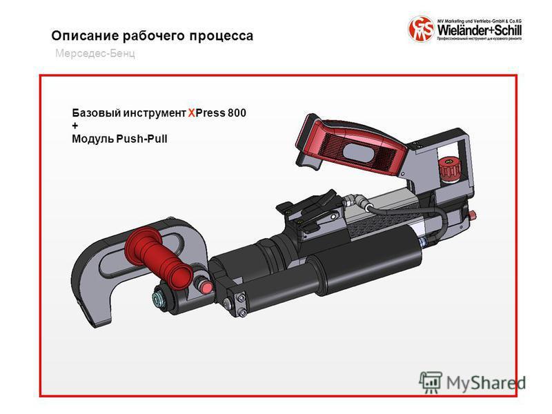 Описание рабочего процесса Мерседес-Бенц Базовый инструмент XPress 800 + Модуль Push-Pull