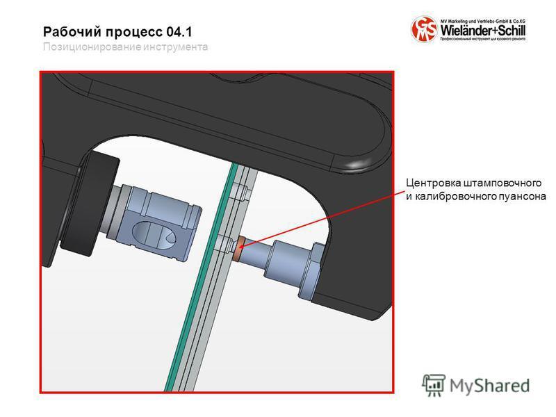 Рабочий процесс 04.1 Позиционирование инструмента Центровка штамповочного и калибровочного пуансона