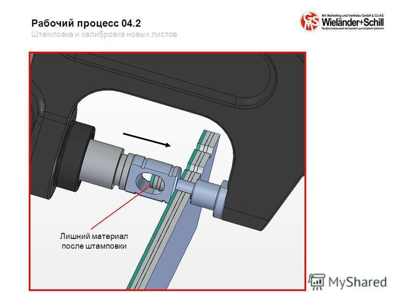 Рабочий процесс 04.2 Штамповка и калибровка новых листов Лишний материал после штамповки