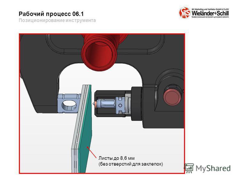 Рабочий процесс 06.1 Позиционирование инструмента Листы до 8,6 мм (без отверстий для заклепок)