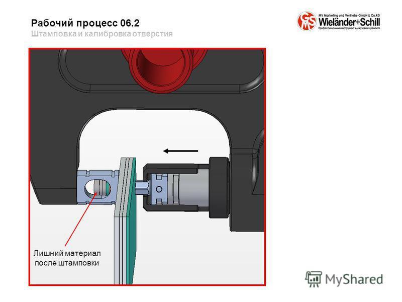 Рабочий процесс 06.2 Штамповка и калибровка отверстия Лишний материал после штамповки