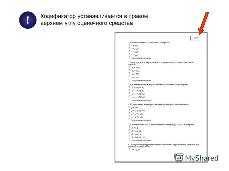 ! Кодификатор устанавливается в правом верхнем углу оценочного средства