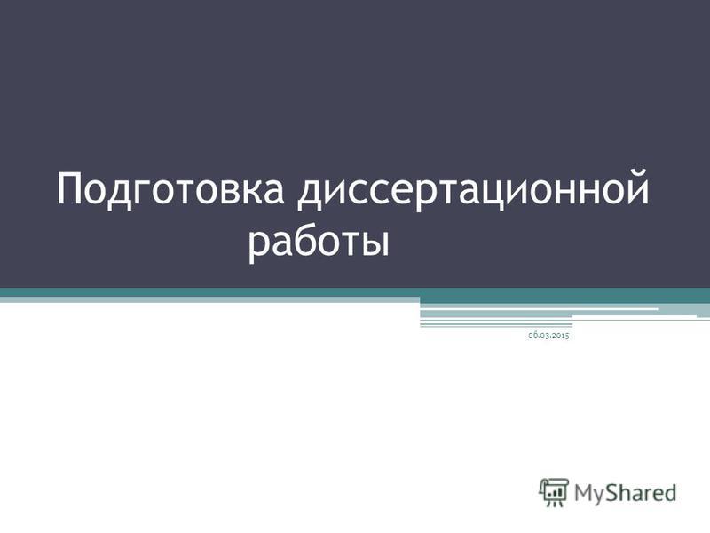 Подготовка диссертационной работы 06.03.2015