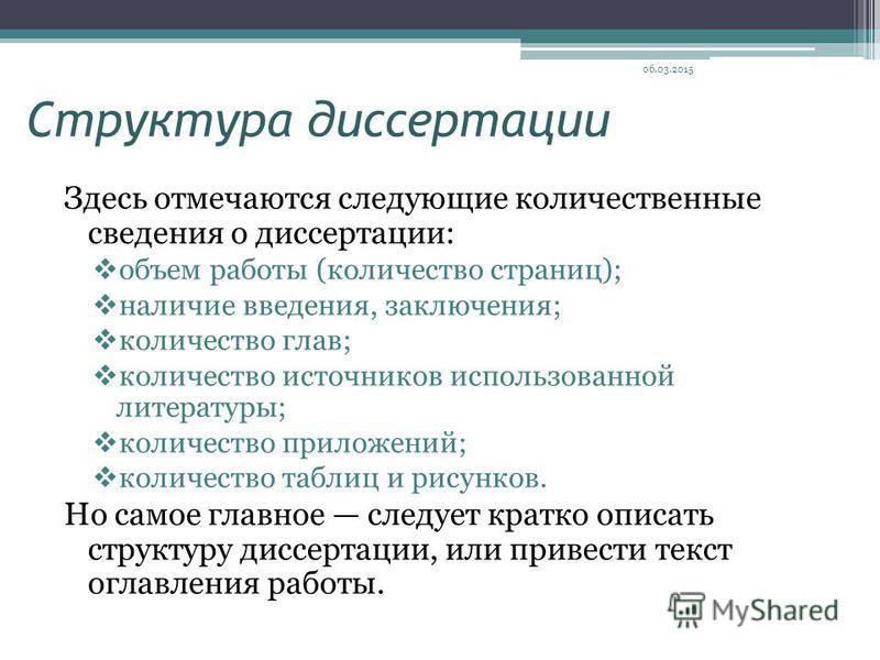 Презентация на тему Подготовка диссертационной работы  8 Структура диссертации