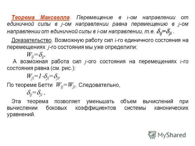 Теорема Максвелла. Перемещение в i -ом направлении от единичной силы в j -ом направлении равна перемещению в j -ом направлении от единичной силы в i-ом направлении, т.е. ij = ji. Доказательство. Возможную работу сил i -го единичного состояния на пере