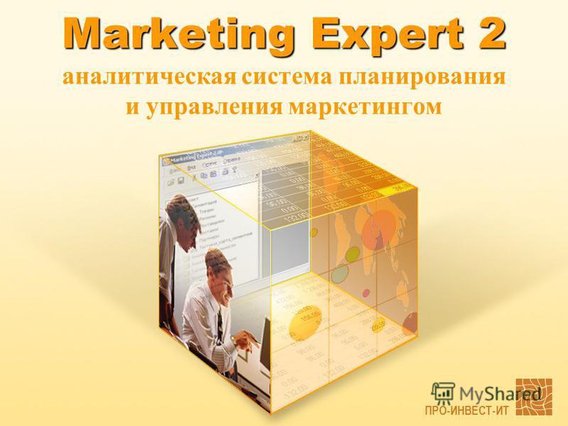 Marketing Expert 2 Marketing Expert 2 аналитическая система планирования и управления маркетингом ПРО-ИНВЕСТ-ИТ