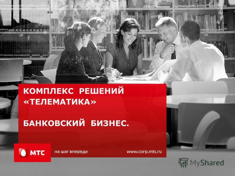 КОМПЛЕКС РЕШЕНИЙ «ТЕЛЕМАТИКА» БАНКОВСКИЙ БИЗНЕС.