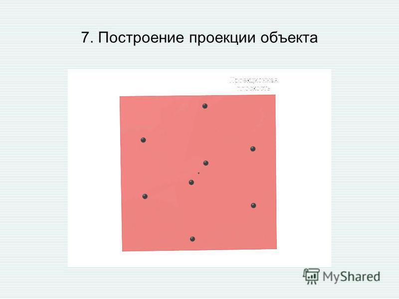 7. Построение проекции объекта
