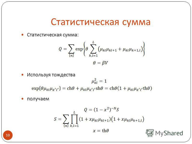 Статистическая сумма Статистическая сумма: Используя тождества получаем 10
