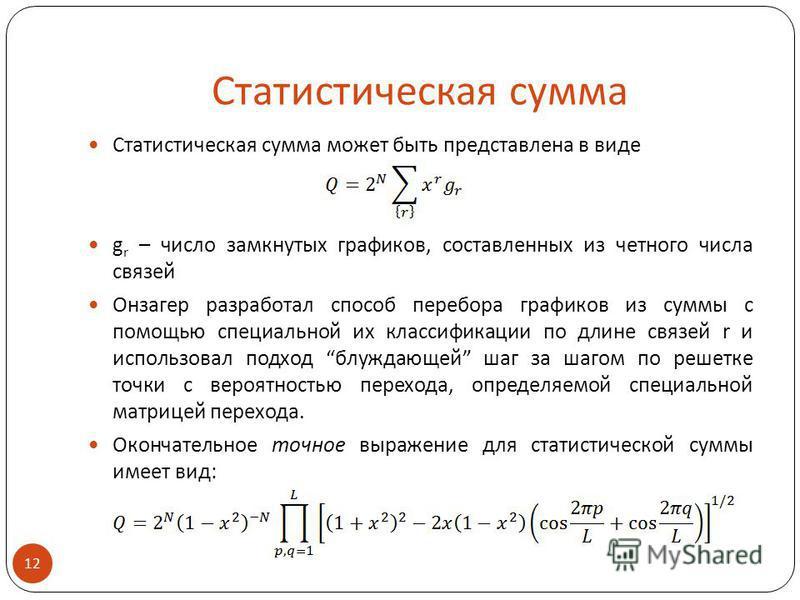 Статистическая сумма Статистическая сумма может быть представлена в виде g r – число замкнутых графиков, составленных из четного числа связей Онзагер разработал способ перебора графиков из суммы с помощью специальной их классификации по длине связей