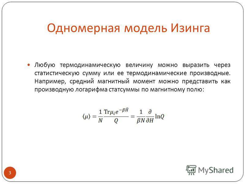 Одномерная модель Изинга Любую термодинамическую величину можно выразить через статистическую сумму или ее термодинамические производные. Например, средний магнитный момент можно представить как производную логарифма стат суммы по магнитному полю: 3