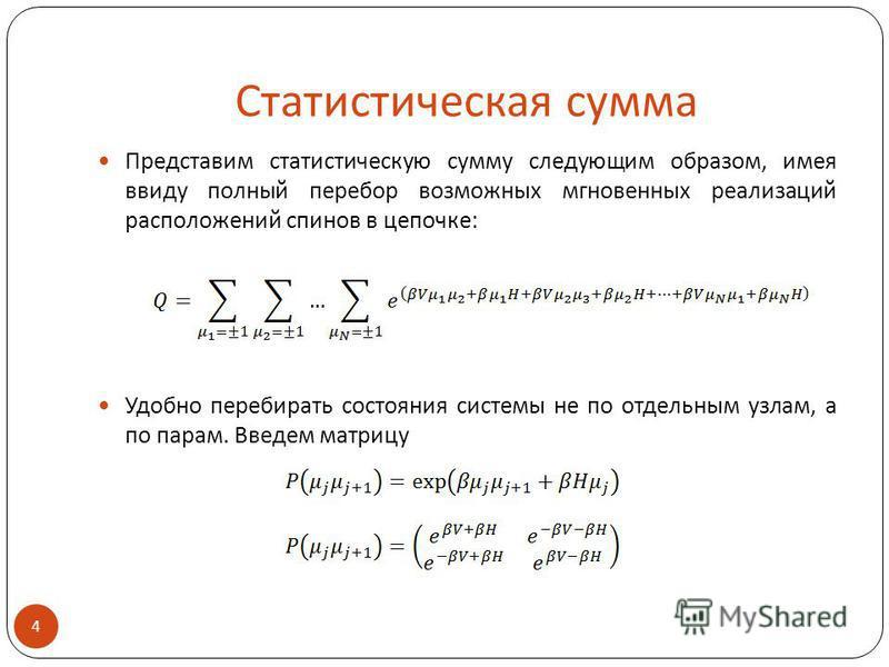 Статистическая сумма Представим статистическую сумму следующим образом, имея ввиду полный перебор возможных мгновенных реализаций расположений спинов в цепочке: Удобно перебирать состояния системы не по отдельным узлам, а по парам. Введем матрицу 4