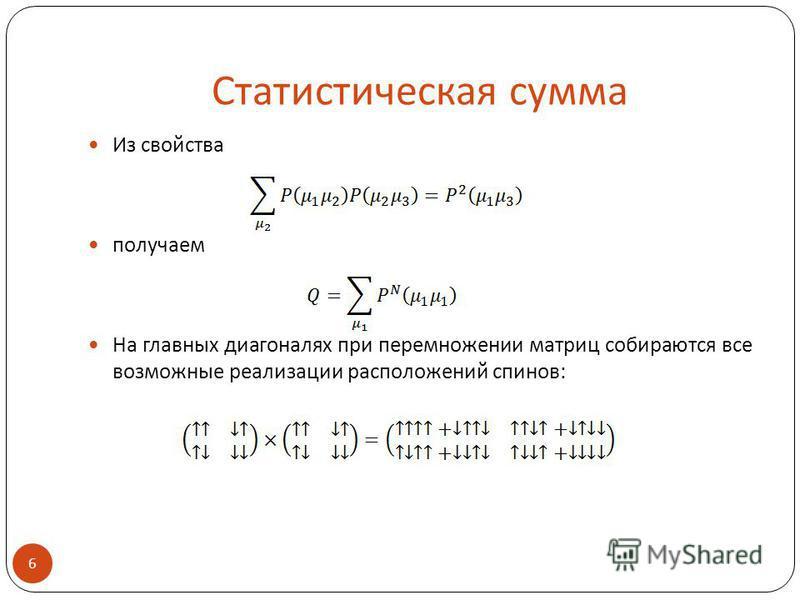 Статистическая сумма Из свойства получаем На главных диагоналях при перемножении матриц собираются все возможные реализации расположений спинов: 6