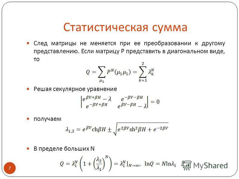 Статистическая сумма След матрицы не меняется при ее преобразовании к другому представлению. Если матрицу P представить в диагональном виде, то Решая секулярное уравнение получаем В пределе больших N 7