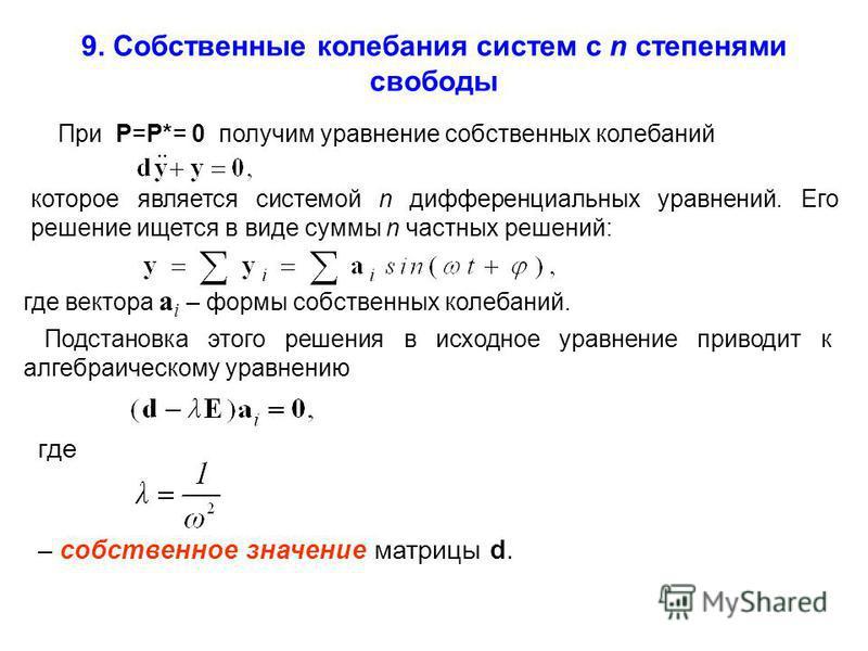 При P=P*= 0 получим уравнение зобственных колебаний которое является системой n дифференциальных уравнений. Его решение ищется в виде суммы n частных решений: где вектора a i – формы зобственных колебаний. Подстановка этого решения в исходное уравнен