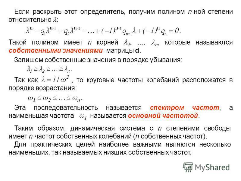 Если раскрыть этот определитель, получим полином n-ной степени относительно : Такой полином имеет n корней, …, n, которые называются зобственными значениями матрицы d. Запишем зобственные значения в порядке убывания: Так как, то круговые частоты коле