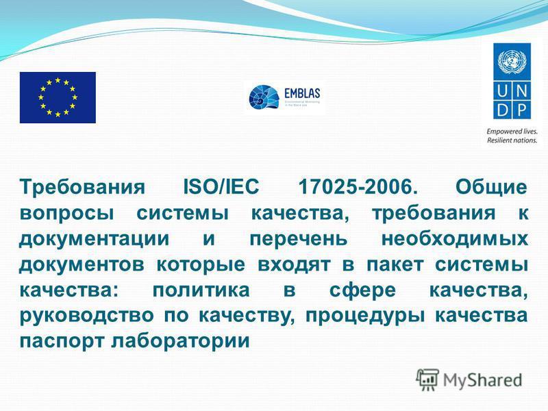 Требования ISO/IEC 17025-2006. Общие вопросы системы качества, требования к документации и перечень необходимых документов которые входят в пакет системы качества: политика в сфере качества, руководство по качеству, процедуры качества паспорт лаборат