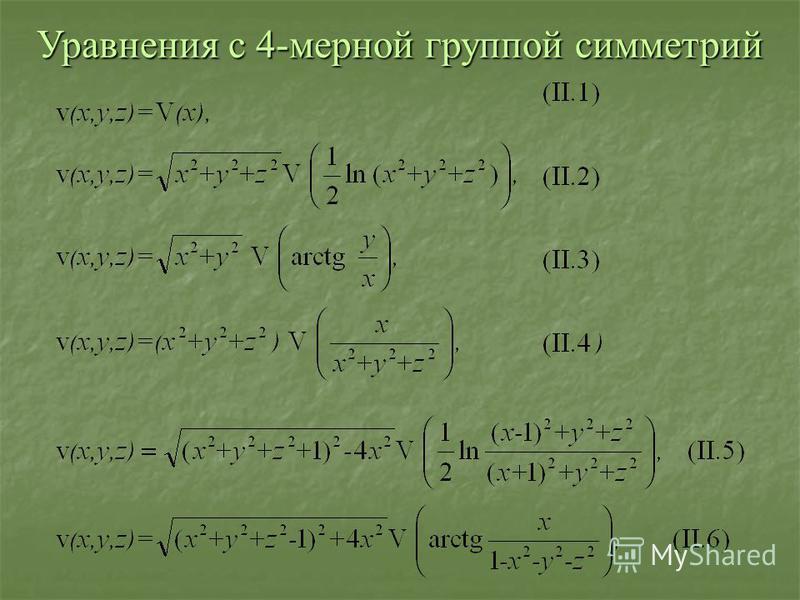 Уравнения с 4-мерной группой симметрий