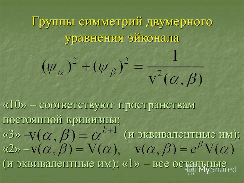 «10» – соответствуют пространствам постоянной кривизны; «3» – (и эквивалентные им); «2» – (и эквивалентные им); «1» – все остальные Группы симметрий двумерного уравнения эйконала