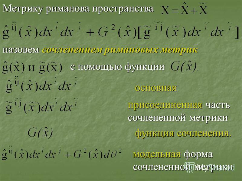 Метрику риманова пространства модельная форма сочлененной метрики назовем сочленением римановых метрик с помощью функции функция сочленения. основная присоединенная часть сочлененной метрики