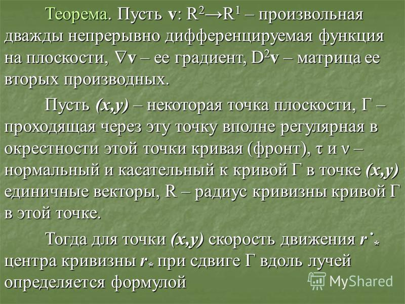 Теорема. Пусть v: R 2 R 1 – произвольная дважды непрерывно дифференцируемая функция на плоскости, v – ее градиент, D 2 v – матрица ее вторых производных. Пусть (x,y) – некоторая точка плоскости, Γ – проходящая через эту точку вполне регулярная в окре