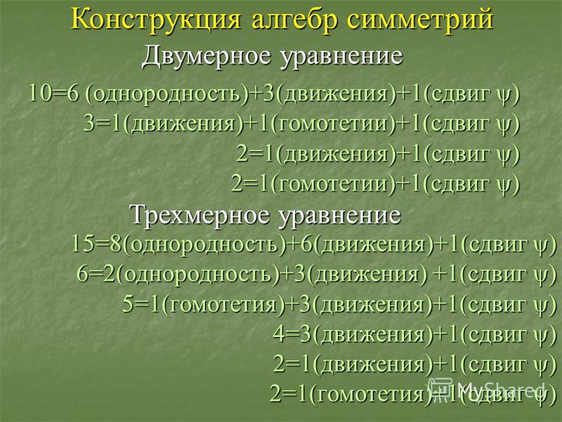 Конструкция алгебр симметрий Двумерное уравнение 10=6 (однородность)+3(движения)+1(сдвиг ψ) 3=1(движения)+1(гомотетии)+1(сдвиг ψ) 2=1(движения)+1(сдвиг ψ) 2=1(гомотетии)+1(сдвиг ψ) Трехмерное уравнение 15=8(однородность)+6(движения)+1(сдвиг ψ) 6=2(од