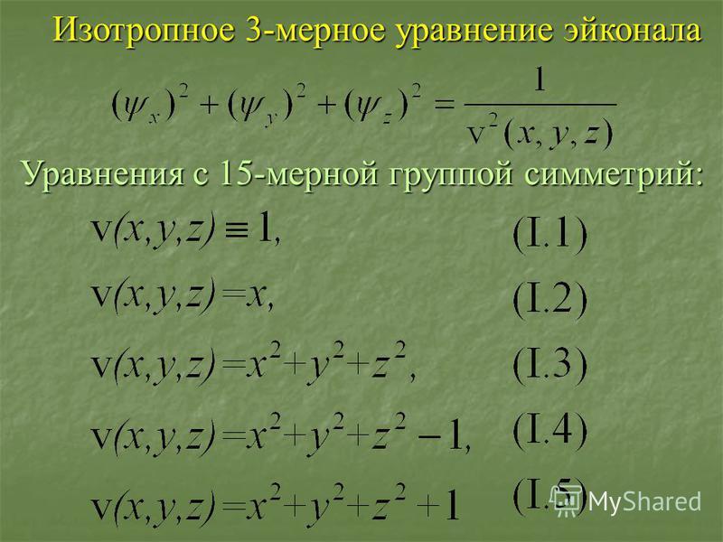 Изотропное 3-мерное уравнение эйконала Уравнения с 15-мерной группой симметрий: