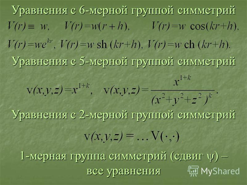 Уравнения с 6-мерной группой симметрий Уравнения с 5-мерной группой симметрий Уравнения с 2-мерной группой симметрий 1-мерная группа симметрий (сдвиг ψ) – все уравнения
