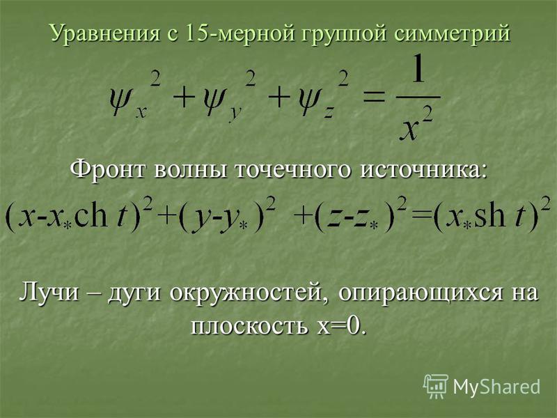 Уравнения с 15-мерной группой симметрий Фронт волны точечного источника: Лучи – дуги окружностей, опирающихся на плоскость x=0.