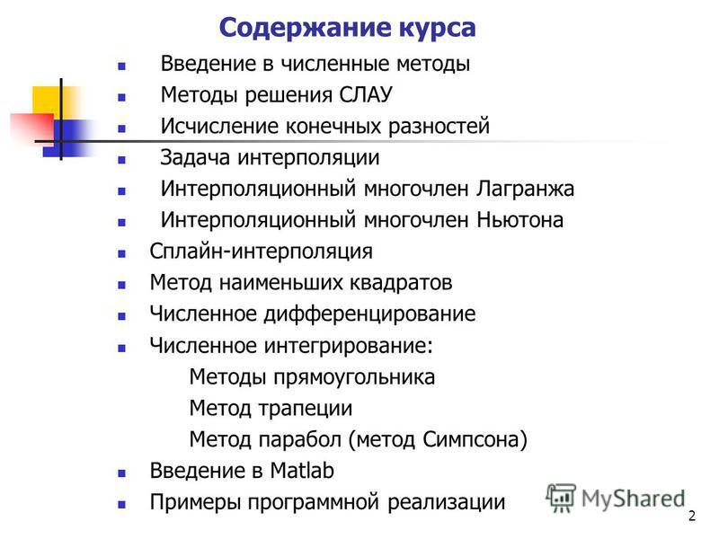 2 Содержание курса Введение в численные методы Методы решения СЛАУ Исчисление конечных разностей Задача интерполяции Интерполяционный многочлен Лагранжа Интерполяционный многочлен Ньютона Сплайн-интерполяция Метод наименьших квадратов Численное диффе