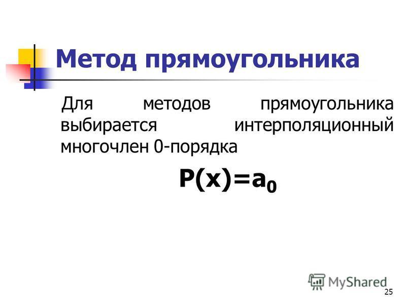 25 Метод прямоугольника Для методов прямоугольника выбирается интерполяционный многочлен 0-порядка Р(х)=a 0