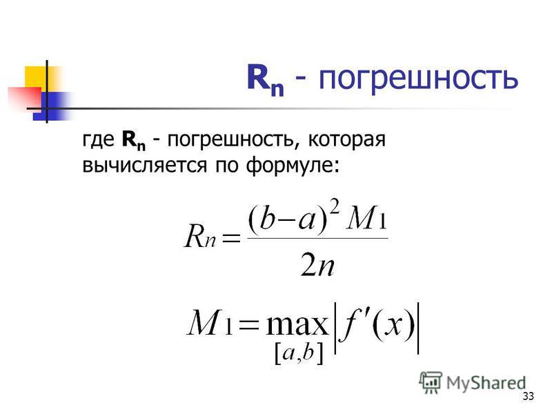 33 R n - погрешность где R n - погрешность, которая вычисляется по формуле: