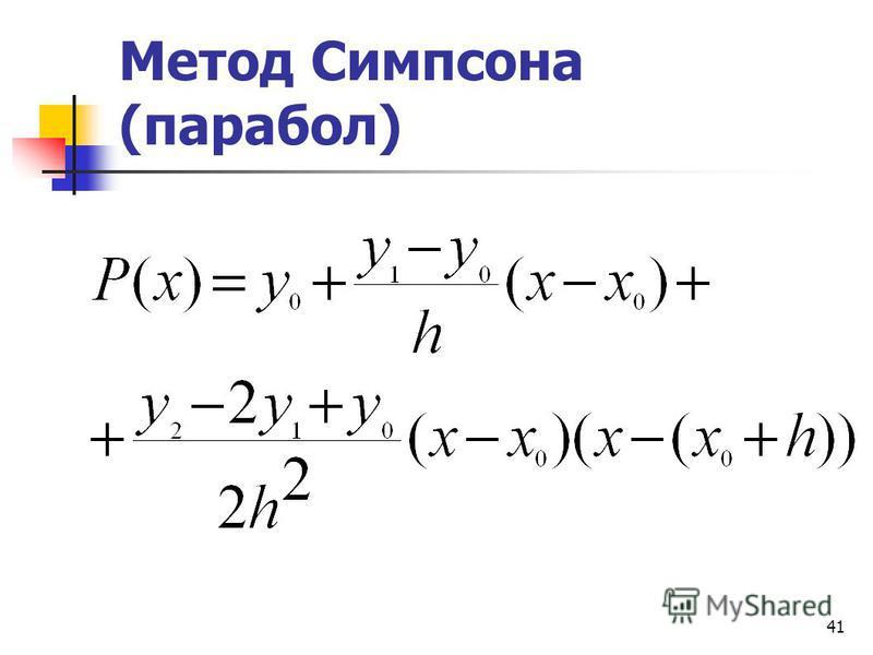 41 Метод Симпсона (парабол)