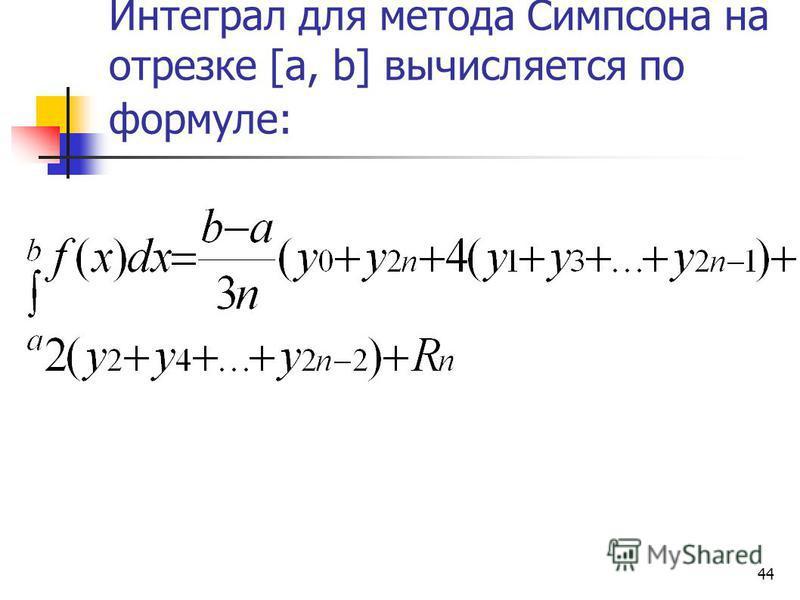 44 Интеграл для метода Симпсона на отрезке [a, b] вычисляется по формуле: