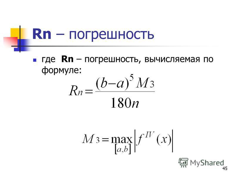 45 Rn – погрешность где Rn – погрешность, вычисляемая по формуле: