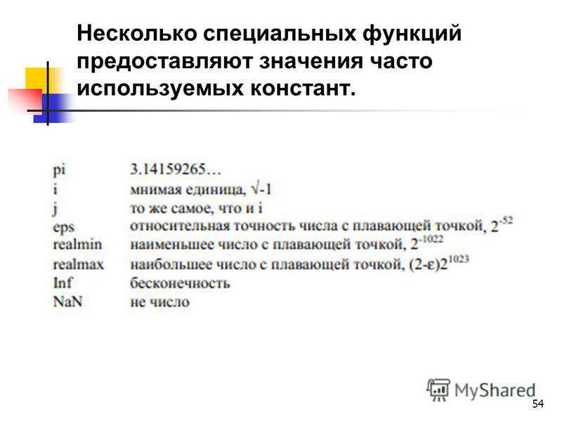 Несколько специальных функций предоставляют значения часто используемых констант. 54
