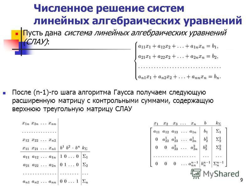 9 Численное решение систем линейных алгебраических уравнений Пусть дана система линейных алгебраических уравнений (СЛАУ): После (n-1)-го шага алгоритма Гаусса получаем следующую расширенную матрицу с контрольными суммами, содержащую верхнюю треугольн