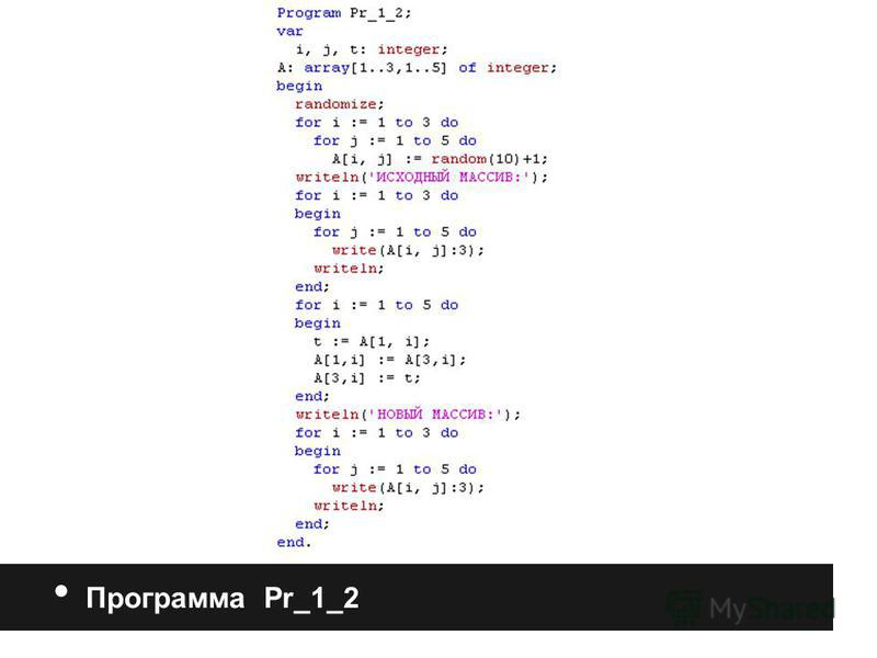 Программа Pr_1_2