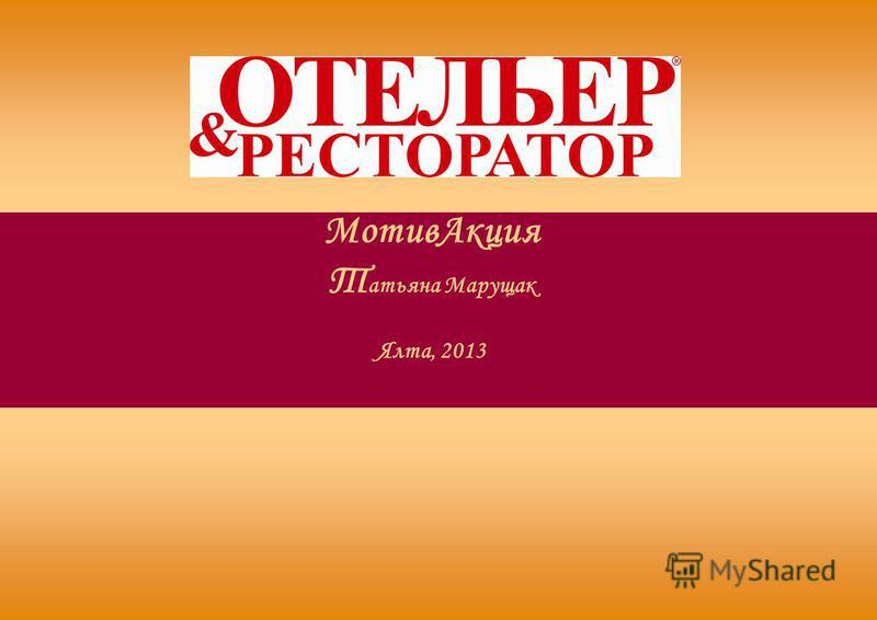 Мотив Акция Т атьяна Марущак Ялта, 2013